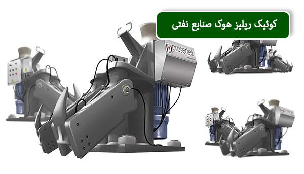 کوئیک ریلیز هوک صنایع نفتی